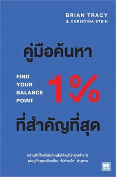 คู่มือค้นหา 1% ที่สำคัญที่สุด (Find Your Balance Point)